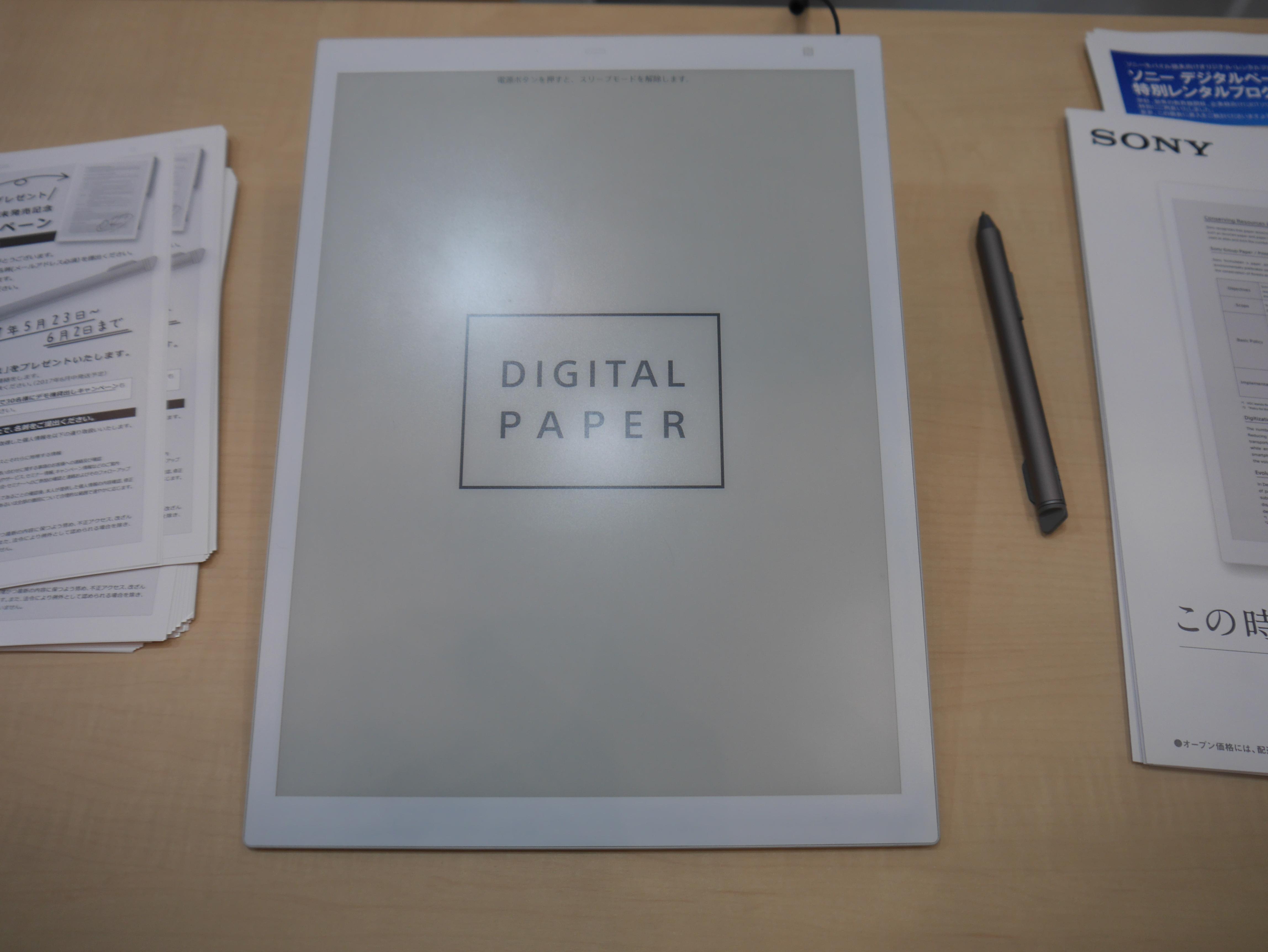 6月5日発売、ソニーのデジタルペーパー DPT-RP1 をいち早く触ってきた!Apple Pencilより書き味も抜群 (5/24より先行予約受付中)