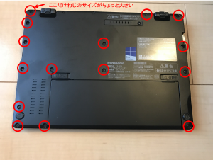 Let's note RZ6の背面ねじ箇所