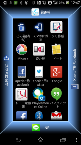 Screenshot_2013-10-06-12-47-54