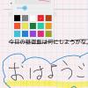OneNote for Androidが手書きに対応してパワーアップ!