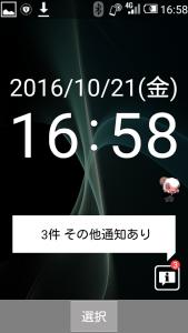 screenshot_2016-10-21-16-58-311
