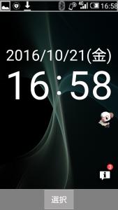 screenshot_2016-10-21-16-58-511