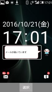 screenshot_2016-10-21-17-01-051
