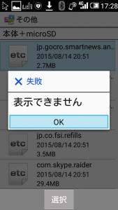 screenshot_2016-10-21-17-28-401
