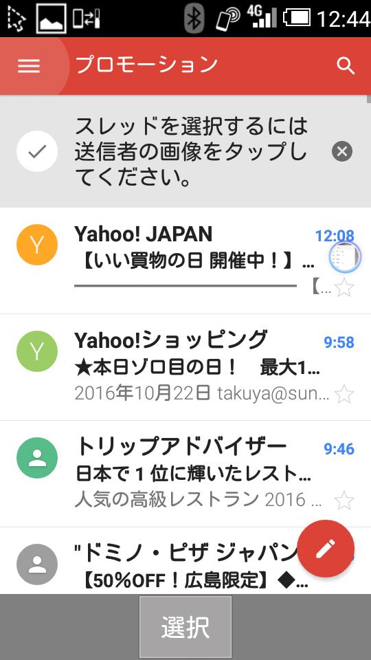 Android フィーチャーフォン SH-01JにGmailアプリ(Googleアカウント認証アプリ)を入れる