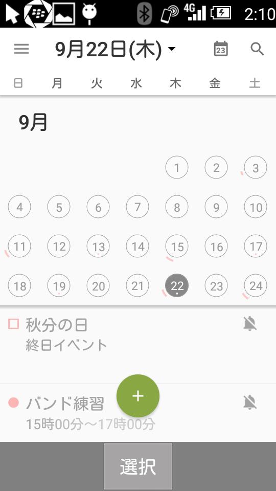 AndroidフィーチャーフォンSH-01Jと、Googleアカウントの連絡先・カレンダーを同期する