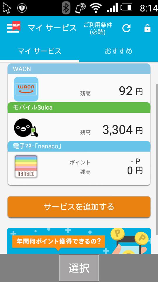 Androidフィーチャーフォン SH-01Jに新しくなったおサイフケータイアプリを入れる