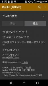 screenshot_20161011-1951401
