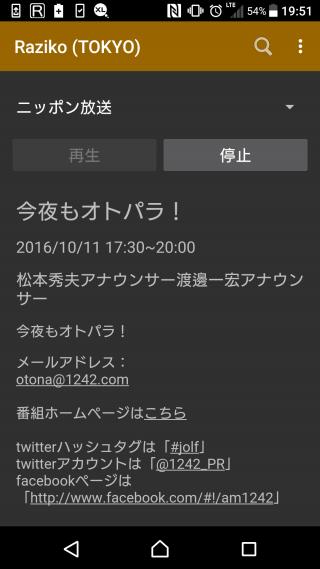 公式radiko.jpアプリ更新の陰で、razikoやradikkerアプリが使用不能に