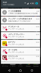 Androidで1回スワイプしたとき通知確認
