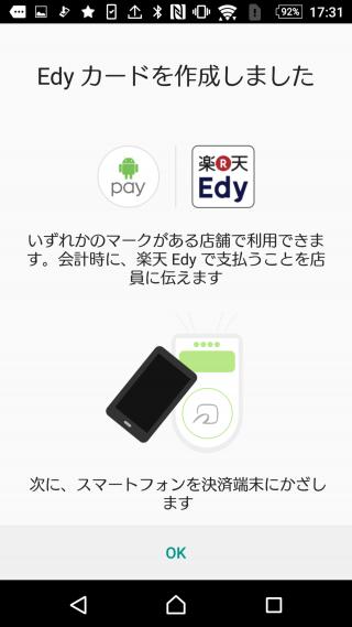 Xperia Z5 PremiumとガラホSH-01JにAndroid Payをいれてみるも、SH-01Jにはインストールできず…
