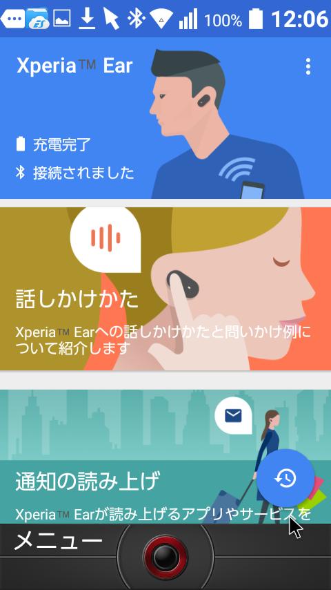 auのタフネスガラホTORQUE X01にXperia ear XEA10を接続してみた!なんとマルチポイント対応とは!!