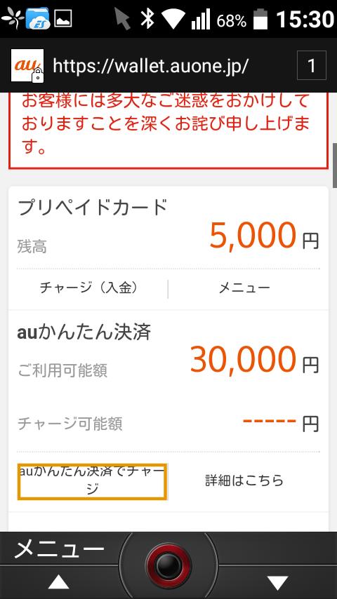 2月24日発売のTORQUE X01がau Online Shopに入荷。早速申込完了、5000円クーポンも適用された!