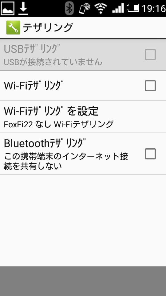 AndroidガラホSH-01Jにアップデートで、なんとテザリングができるようになった!
