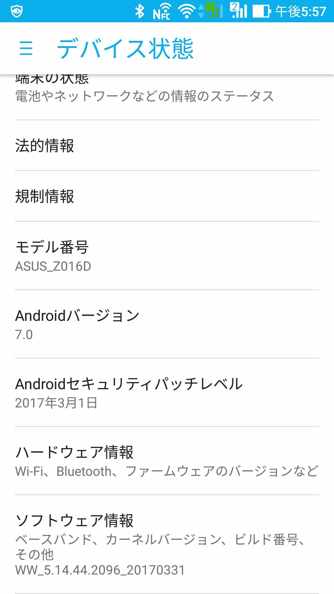 Zenfone 3 Deluxe(5.7インチ)2017年4月末時点の最新ソフトへのアップデートは、特に不具合の発生なし!