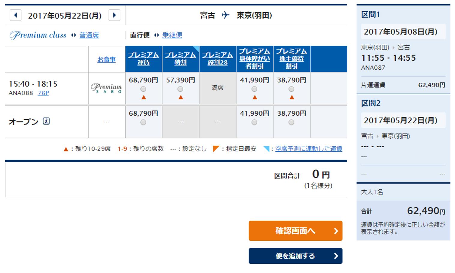[ANA SFC修行]国内線プレミアムクラスを発売開始日(搭乗日二か月前)より2週間早く押さえる方法