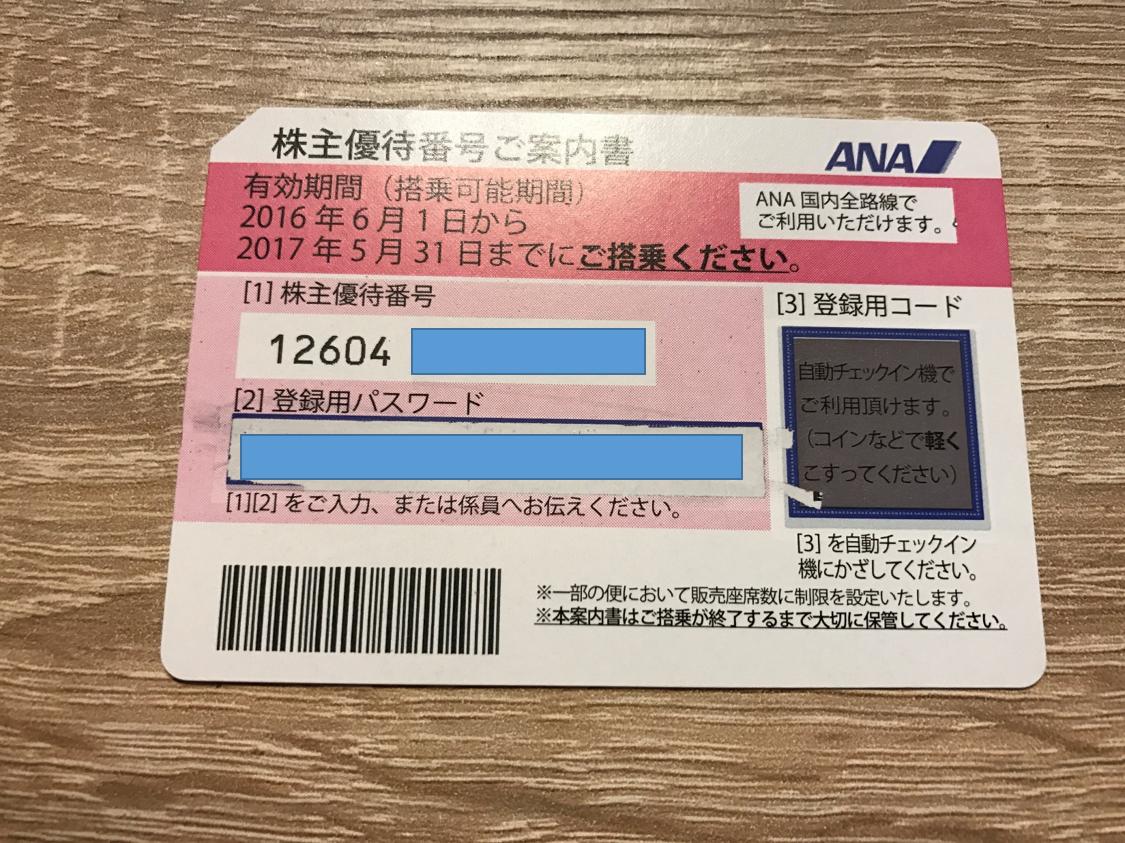 [ANA SFC修行]ANA航空券購入時の株主優待券の登録の仕方を解説!