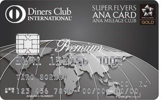 ANA ダイナース スーパーフライヤーズカード プレミアム(SFC)を見据えて、Apple Payから脱却する!?