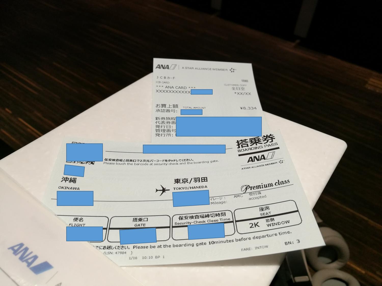 [ANA SFC修行]国際線乗り継ぎの国内線区間は、カード支払いでも当日アップグレード可能