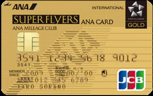 誰でもわかる!ANA スーパーフライヤーズカード(SFC)を取得する3つ以上のメリットと取得条件