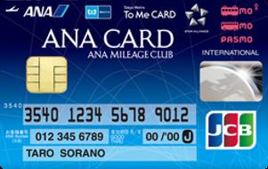 [ANA SFC修行]準備したこと(2) ソラチカカードの発行でマイルをがっぽり貯めよう!