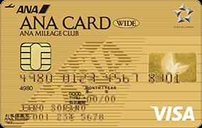 [ANA SFC修行]準備したこと(1) ANA VISA ワイドゴールドカードの発行