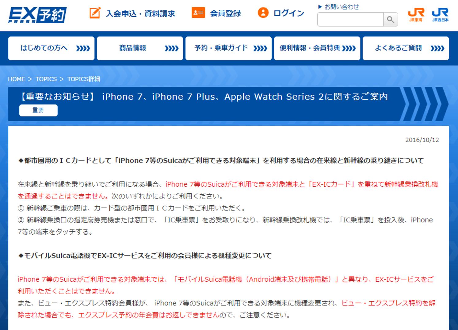 JR東海がiPhone7などApple payのエクスプレス予約の対応を明らかに。Apple payのSuicaとEX-ICを重ねての使用はできない