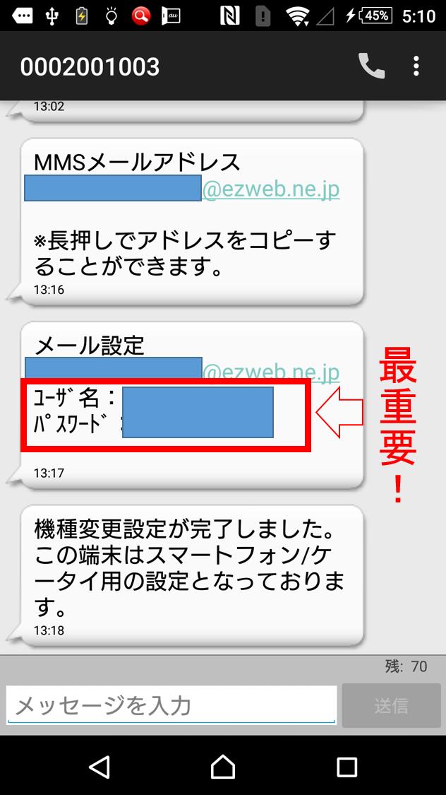 auのezwebメール(キャリアメール)をSIMフリー端末で使用する方法(ASUS Zenfone 3 Deluxe 5.7インチ ZS570KLを例に)