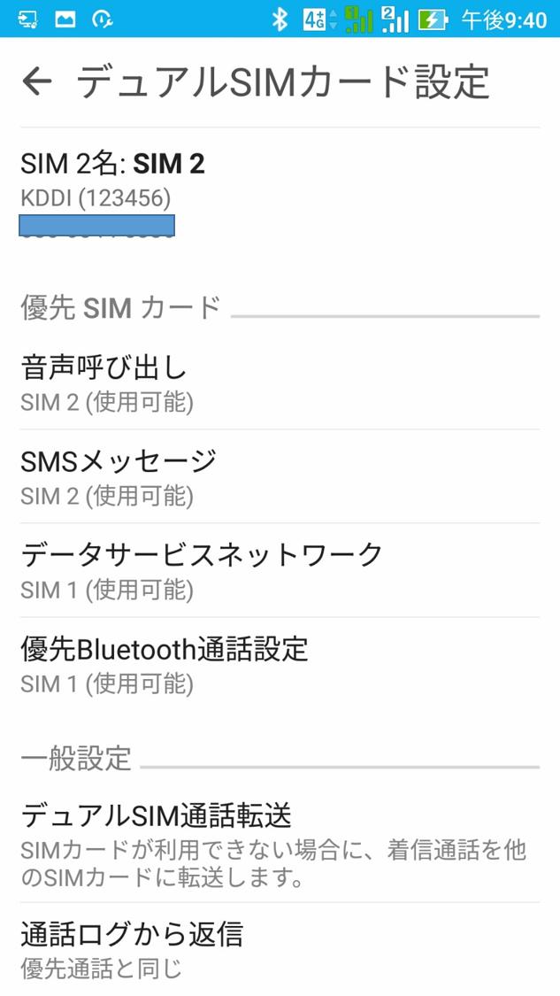 DSDSな格安スマホ、格安SIMのメリット・デメリットを再確認してみよう