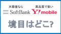 ミニモンスターは契約するな!SoftbankとY!mobile,安くオトクに契約する境界線は?