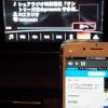 公式radiko.jpと車載カーナビをBluetooth接続し、カーナビ側でラジオ局切り替えが可能に