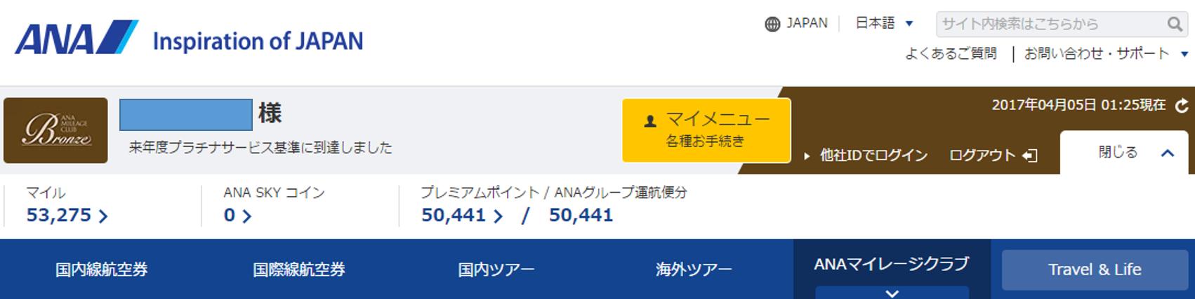 [ANA SFC修行]全行程フライト終了!2017年の、広島空港拠点のSFC修行行程20フライトをまとめてみた