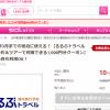 サンプル百貨店「ちょっプル」で、るるぶトラベルの1000円分クーポン券を10円でお試し可能!