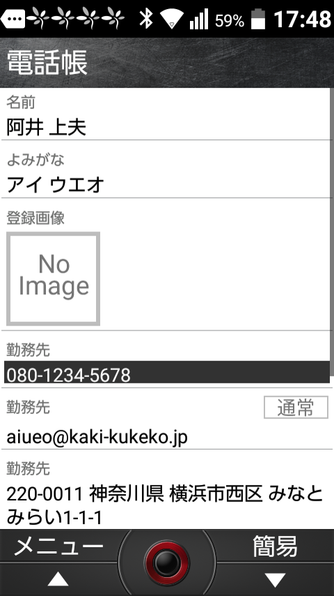 auのタフネスガラホTORQUE X01 KYF33の連絡先は、どこまでGoogle連絡先と同期されるかを検証してみた