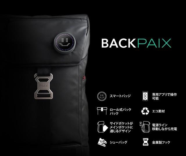 Makuakeに出品されているモバイラーに最適なバックパック「BACKPAIX」が猛烈に気になっている