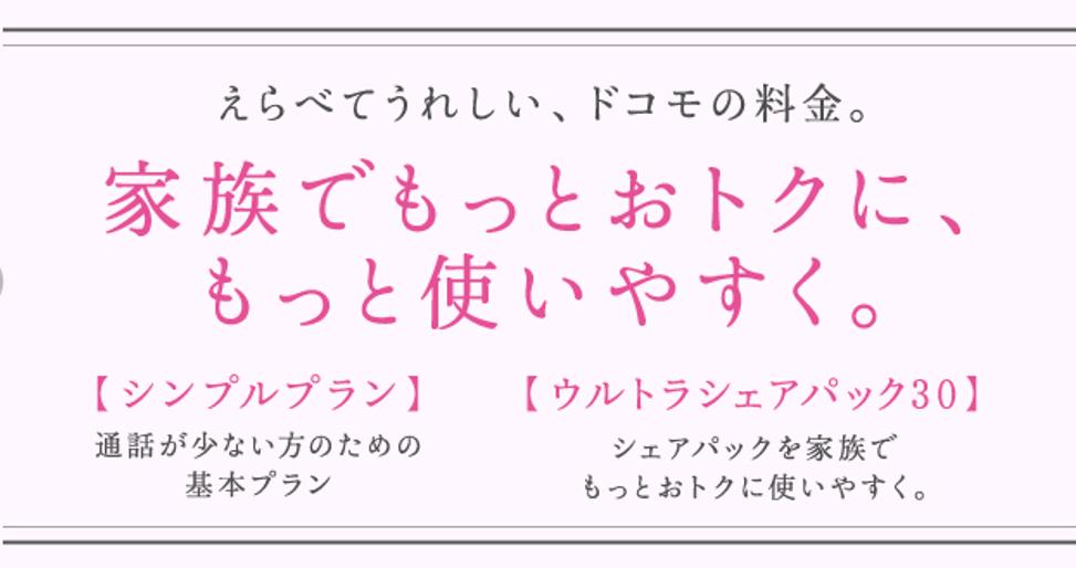 NTTドコモ、新料金プランの「シンプルプラン」「ウルトラシェアパック30」を発表。2017年5月24日より受付開始