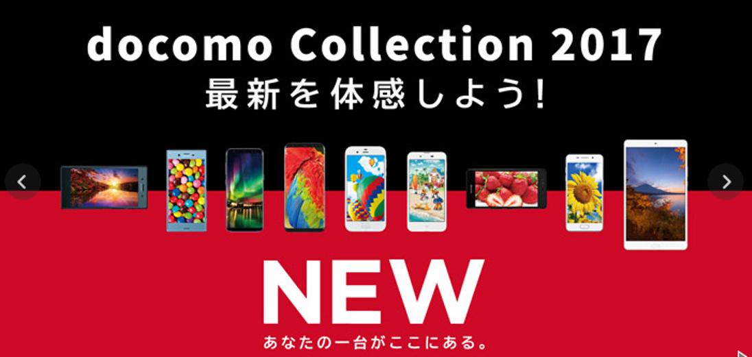 NTTドコモ、2017年夏モデルを発表!ずっと月1500円割引になるdocomo withも!SIM差し替えしても適用可!