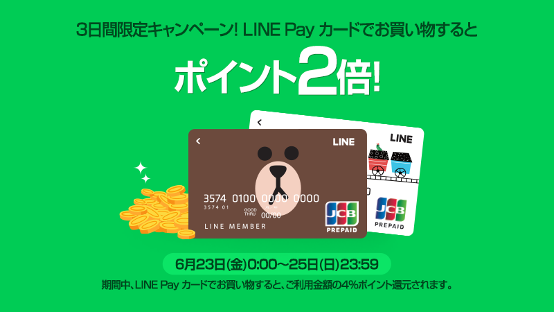 LINE Pay, 2017年6月23~25日にポイント2倍キャンペーン実施!ポイント還元率4%!!