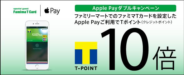 ファミリーマート ファミマTカードを設定したApple Pay利用で、Tポイント10倍!2017年3月1日~4月30日まで。