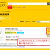 ポイントサイト「ハピタス」で友達紹介キャンペーン開催中!1000pt多くポイントがもらえる!