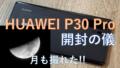 HUAWEI P30 Pro 開封レビュー!!目に見えない星まで撮れる最強カメラ!!