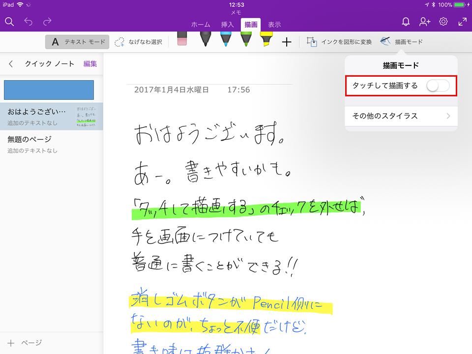 アンドロイド pdf タッチペン 手書き 変換