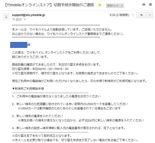ワイ モバイル 審査 状況