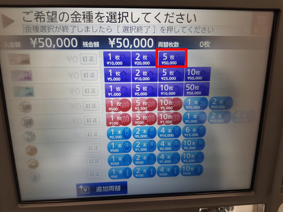 銀行 両替 広島