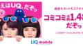 UQ mobileの料金プランと割引を徹底大解剖!安くて速い、ダントツで快適な回線の魅力