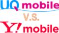 UQ mobileとY!mobileの違いを徹底比較!同じ1980円でも,結構違う…