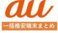 【12月版】auのスマホ値引き情報!MNP/新規/機種変更一括格安機種まとめ!