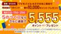 【7月最新版】Y!mobileの一括0円〜,更に最大15,555円もらえる機種まとめ!