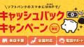 【7/17-24】ソフトバンクを格安で買うならおとくケータイ.netで!MNP・機種変更一括0円~の格安機種まとめ!