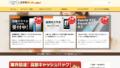 【7/17-22】ソフトバンクにMNP・機種変更するならスマホ乗り換え.com!!一括0円~の格安機種まとめ